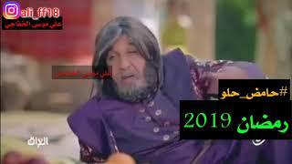 حامض حلو في رمضان 2019   رزق ورق الجزء الخامس رمضان 2019   زرق ورق 5 في رمضان 2019