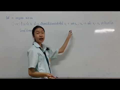 เฉลยข้อสอบ O-NET ปี 58 ข้อ 26 และ 36 ,PAT 1 ตุลาคม 55 ข้อ12 ,PAT 1 มีนาคม 57 ข้อ31