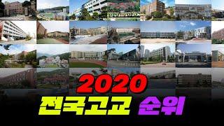 전국 고등학교 순위 TOP50 | 서울대 입학자 수