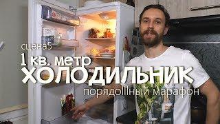 порядоШный марафон. сцена 5: ХОЛОДИЛЬНИК это 1 кв метр кухни. Блогеры советуют.