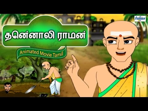 Tenali Raman Full Movie (Tamil) | Best Cartoon Tamil Story For Children