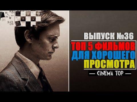 ТОП 5 фильмов для хорошего просмотра. Выпуск №36.