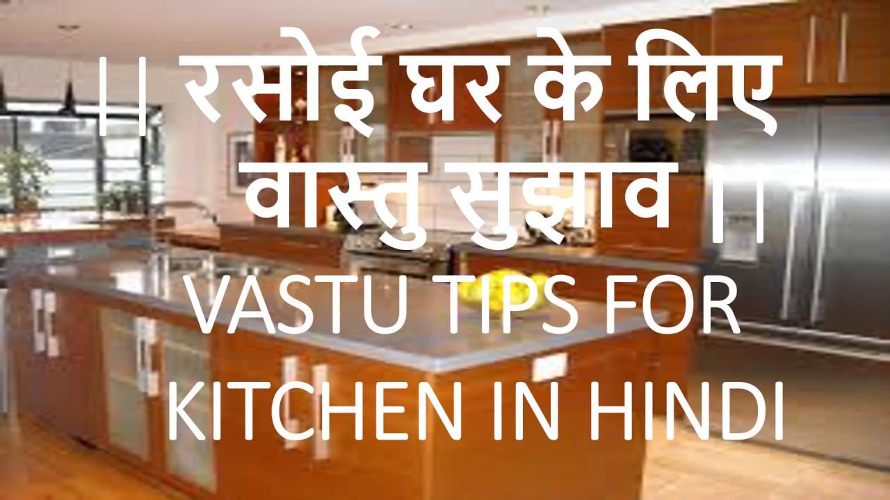 रसोई घर के लिए वास्तु सुझाव vastu tips for