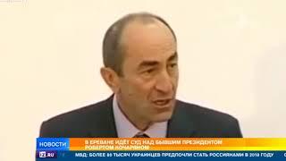 Ինչի՞ համար են Քոչարյանին դատում․ РЕН ТВ-ի անդրադարձը