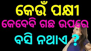 Odia General Knowledge 4th Part Questions With Answers  ।। Odisha Gk Questions In Odia