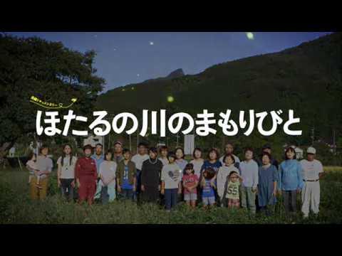 映画『ほたるの川のまもりびと』予告編