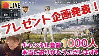 【PUBG】0620/プレゼント企画発表!チャンネル登録1000人ありがとうございます!/参加型だよ❤
