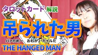 吊られた男・THE HANGED MANのカードを解説!【タロット解説】