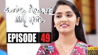 Paawela Walakule | Episode 49 01st February 2020 Thumbnail