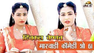 टविंकल वैष्णव की गुदगुदाने वाली नयी कॉमेडी Twinkle Vaishnav Comedy Show Part 61 | देसी कॉमेडी