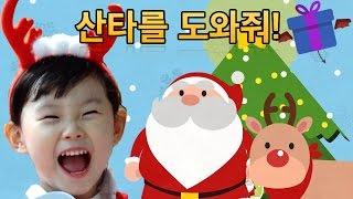 라임아 산타를 도와줘!! 꼬마 산타로 변신!! 굿네이버스 희망트리 증강현실(AR) 게임 장난감 놀이 롯데월드 LimeTube & Toy 라임튜브