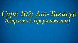 Ахьмад Гулиев Сура 102: Ат-Такасур (Страсть К Приумножению)