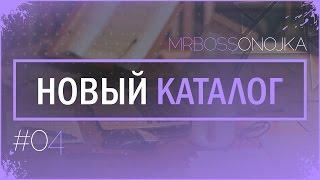 Создание альтернативного каталога для группы ВКонтакте. Серия видеоуроков по созданию меню (Часть 4)
