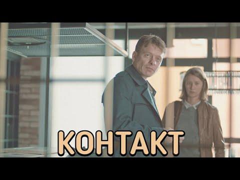 КОНТАКТ (Руссериал) сериал 2021 - ОБЗОР С ПРИКОЛОМ