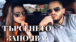 ТЪРСЕНЕТО ЗАПОЧВА! | Weekend vlog