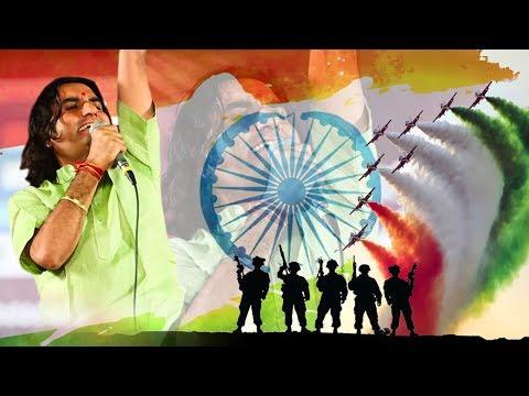 हो जाओ तैयार साथियो - Prakash Mali का जोश भरा देश भक्ति गीत | जरूर जरूर सुने और शेयर करे
