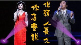 Download lagu 鄧麗君與小哥費玉清合唱---你怎麼說、但願人長久(懷念經典歌曲)