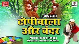 Topiwala aur Bandar - Hindi Kahaniya | Panchtantra Ki Kahaniya In Hindi | Story In Hindi