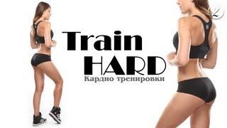 """Train HARD"" - Кардио тренировки #2"