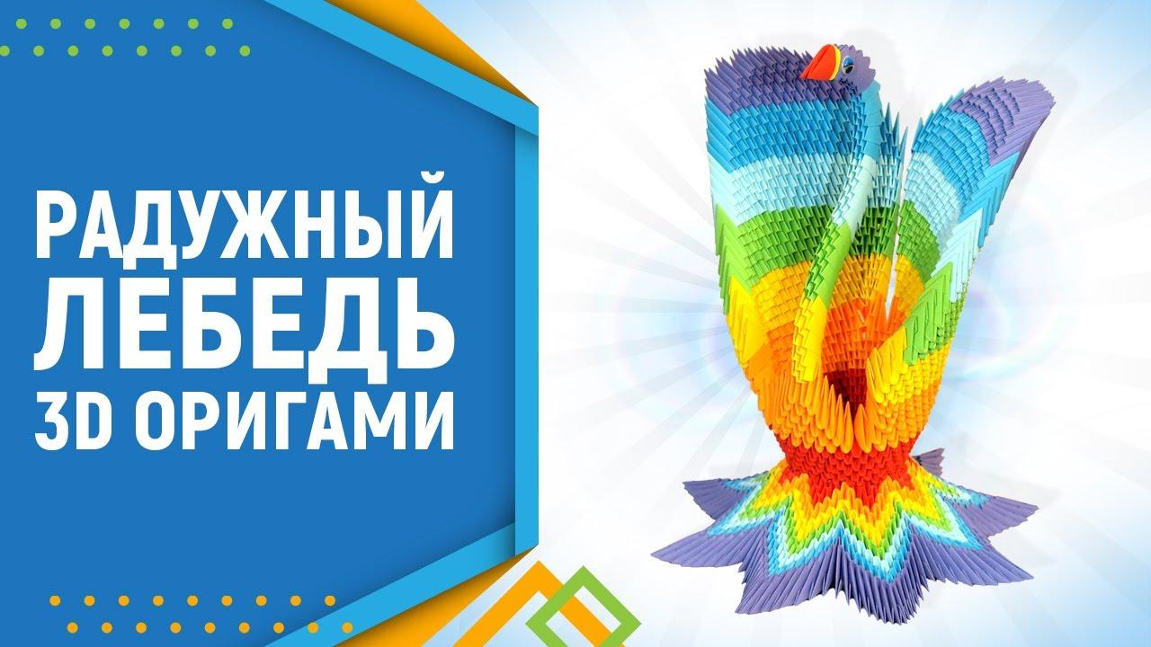 большой лебедь оригами схема