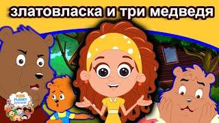златовласка и три медведя | русские сказки | сказки на ночь | мультфильмы | сказки