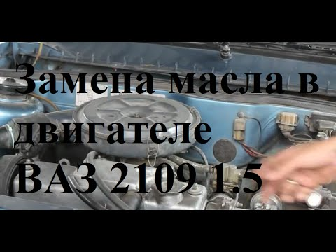 Фото к видео: Замена масла в двигателе и фильтров ВАЗ 2109