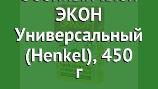 Обойный клей ЭКОН Универсальный (Henkel), 450 г обзор 1830002 бренд производитель Henkel (Германия)