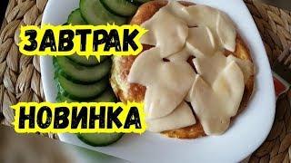 Завтрак НОВИНКА Омлет с творогом и сыром