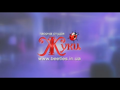 гурт Жуки Живий виступ