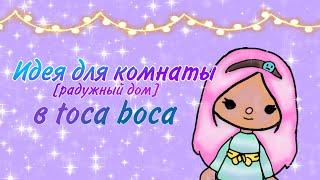 ≈🍯Идея для комнаты🌥️[радужный дом 🏡]тока бока/toca Boca/Auriha LI ✨≈