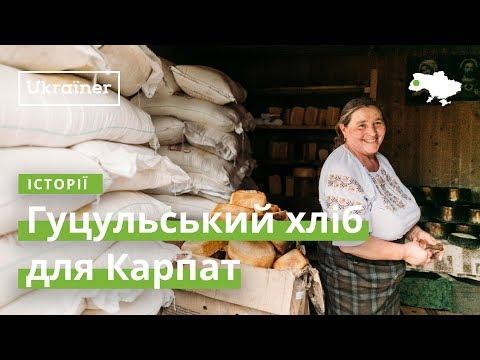 Гуцульський хліб для