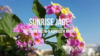 Sunrise Jade - обзор отеля и окрестностей
