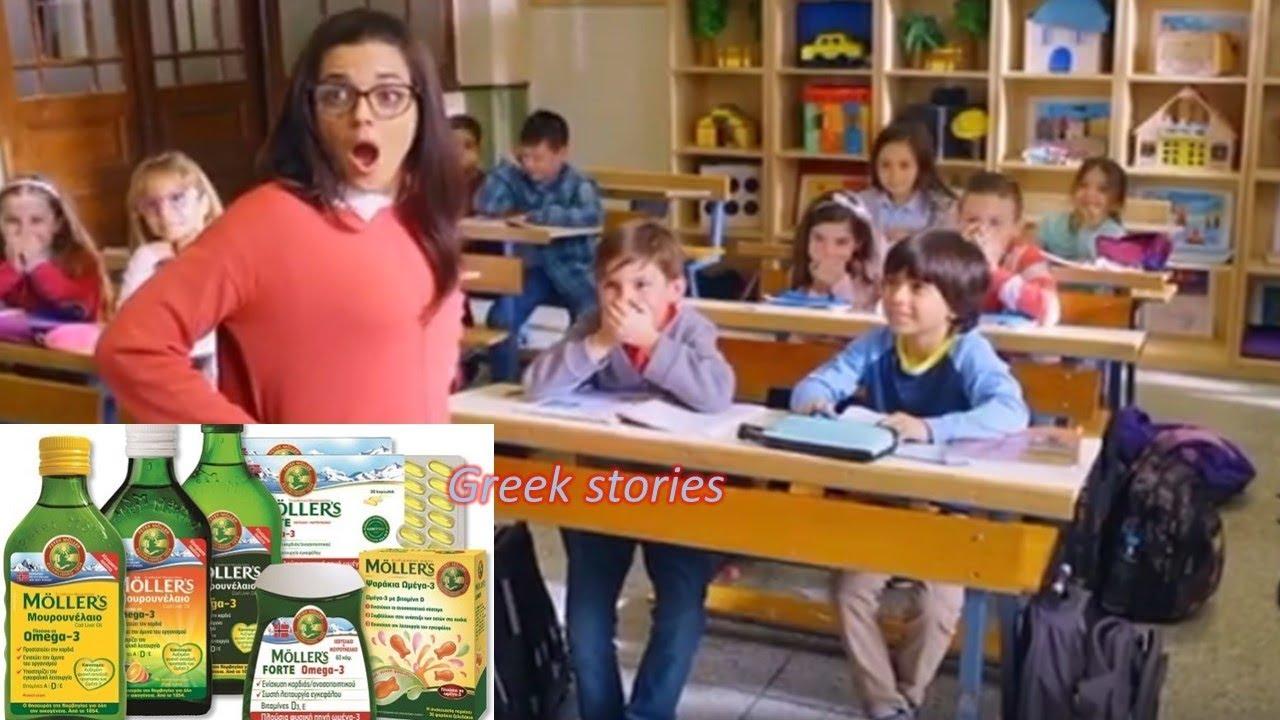 Διαφήμιση Δασκάλα Μουρουνέλαιο Μόλερς Σχολείο & Mollers Ο Παππούς μoυ ! Mourounelaio Diafimisi
