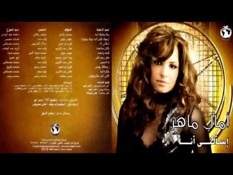 Amal Maher - Esallny Ana ... امال ماهر - اسالنى انا