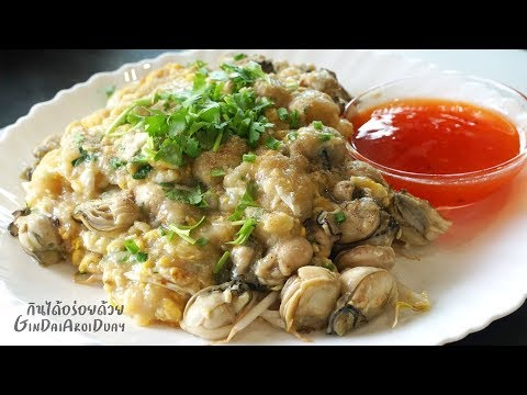 แจกสูตร ออส่วนหอยนางรม แป้งนุ่ม ไม่เลี่ยน พร้อมวิธีทำน้ำจิ้มรสเด็ด สูตรสำหรับทำขาย l กินได้อร่อยด้วย