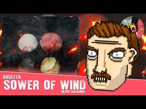 Rosetta - Sower of Wind [Обзор альбома] Mp3