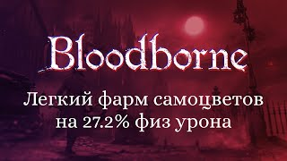 Bloodborne. Легкий фарм самоцветов на 27.2% физ урона