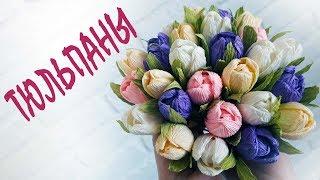 Тюльпаны из гофрированной бумаги / DIY