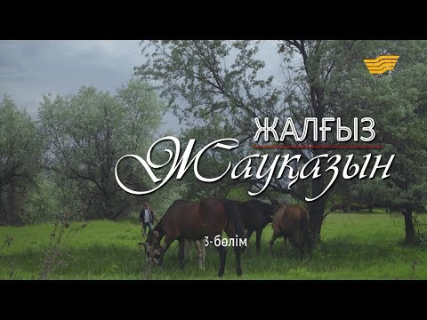 «Жалғыз жауқазын» 3-бөлім \ «Жалгыз жауказын» 3-серия