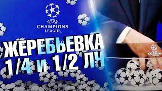 Жеребьёвка 1 4 Лиги Чемпионов Итоги
