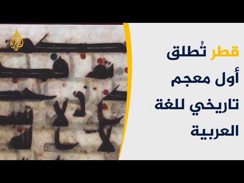تدشين المرحلة الأولى لمعجم الدوحة التاريخي  - نشر قبل 4 ساعة