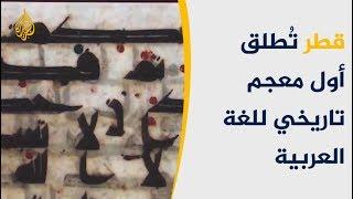تدشين المرحلة الأولى لمعجم الدوحة التاريخي