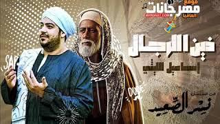 اغنية زين الرجال - اسماعيل الليثي من مسلسل نسر الصعيد 2018