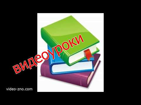 Видеоуроки по истории украины