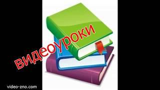 Видеоуроки к ЗНО по истории Украины