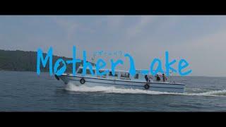 2016年 全国公開予定 長編映画「MotherLake」 の、特別先行予告です。 ...