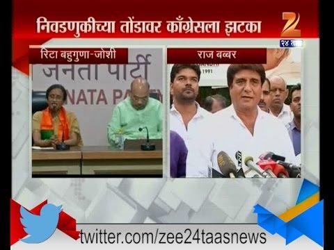 UP Congress Raj Babbar On Rita Bahuguna Joshi Joins BJP