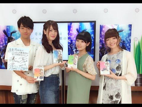 「Seishun Buta Yarou wa Bunny Girl Senpai no Yume wo Minai」SP #01