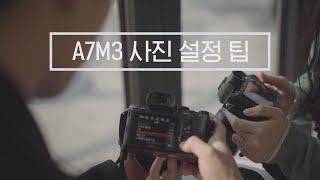 [급매뉴얼]A7M3 사진 설정 팁