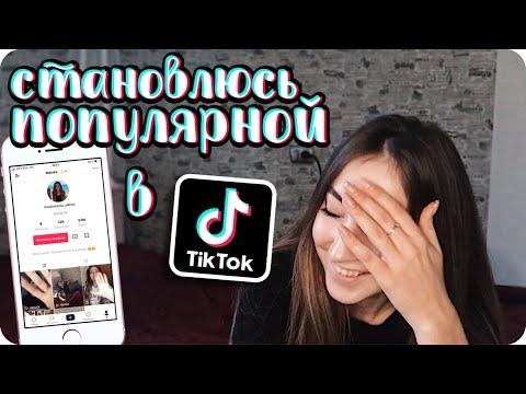 Становлюсь популярной в ТИКТОК / Как набрать подписчиков, просмотры и лайки в TIKTOK